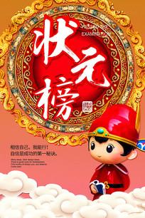状元榜红色喜庆海报