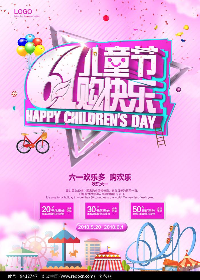 紫色梦幻儿童节海报图片