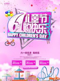 紫色夢幻兒童節海報