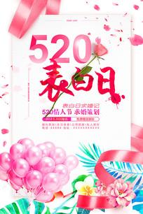 520表白日促销海报