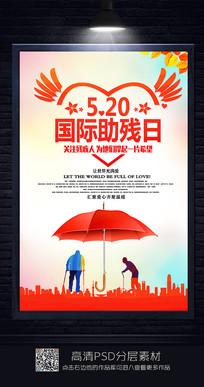 520国际助残日公益海报
