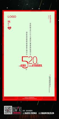 520情人节个性海报