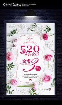 520我爱你创意海报