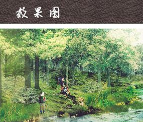 滨水丘陵森林公园效果图