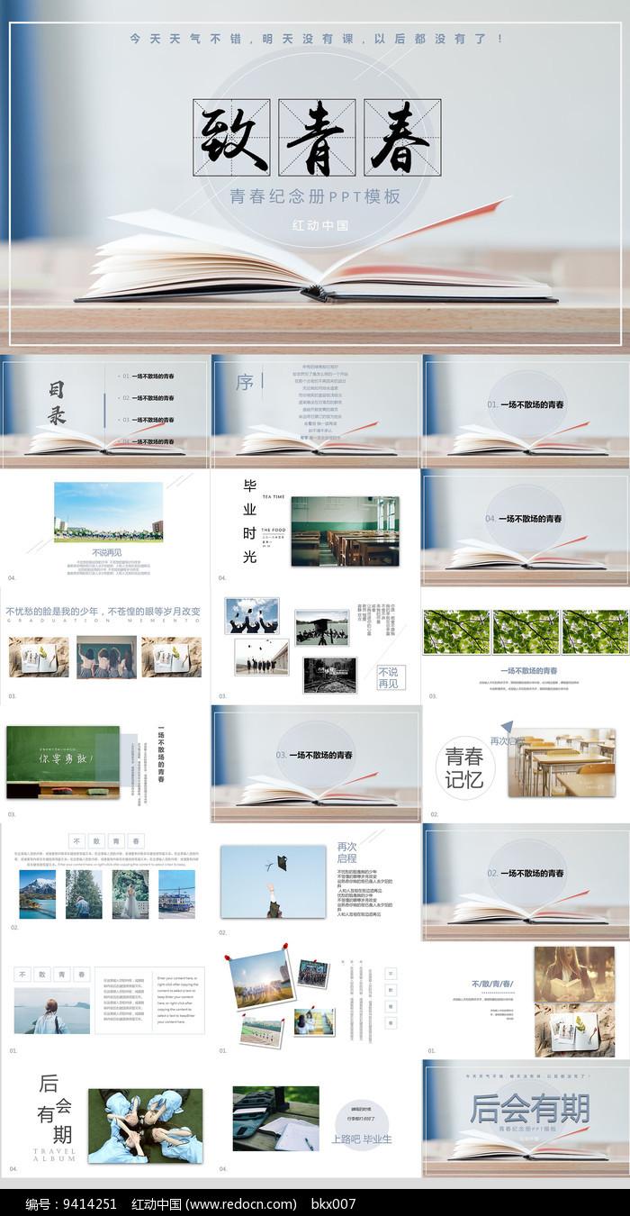 毕业纪念册电子相册PPT模板图片
