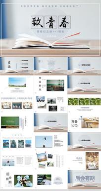 毕业纪念册电子相册PPT模板