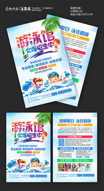 炫彩游泳馆招生宣传单