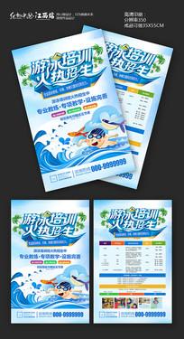 创意游泳培训班宣传单