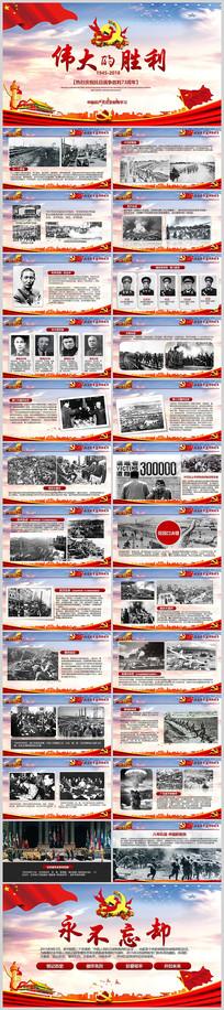 党建抗战胜利73周年PPT
