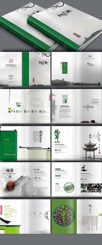 大气茶叶画册模版