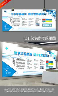 大气蓝色企业文化墙宣传栏模板