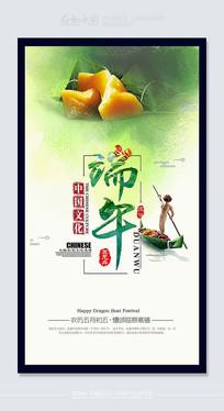 大气水墨端午节粽子海报素材