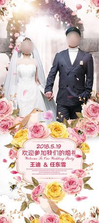 粉色清新婚庆易拉宝