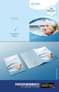高端简约牙科画册封面设计