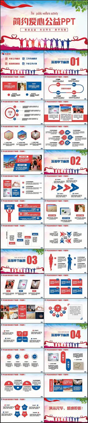 公益活动爱心捐款救助PPT