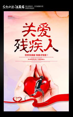 关爱残疾人公益海报