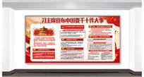 贯彻中国十件大事展板