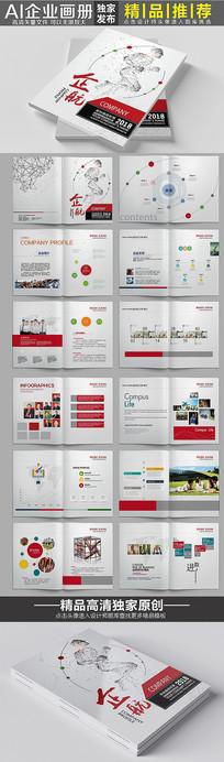 红色企业商务公司宣传册