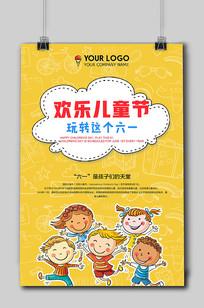 黄色童趣手绘六一儿童节海报