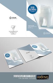 简约牙科宣传册封面设计