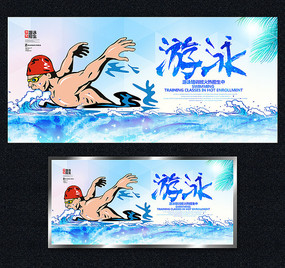简约游泳海报