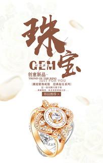简约珠宝首饰宣传海报