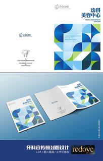 几何背景牙科画册封面设计