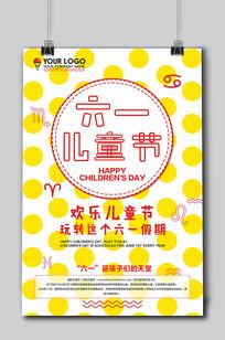 极简约几何黄色六一儿童节海报