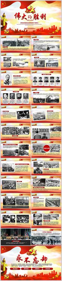 抗战胜利73周年党建PPT