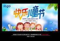 卡通大气儿童节活动背景展板