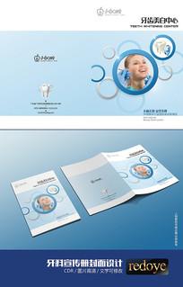 蓝色简约牙科画册封面设计