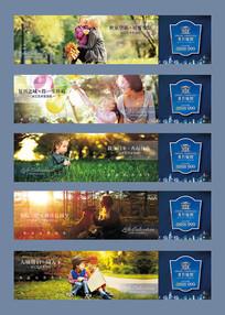 蓝色唯美房地产围墙广告