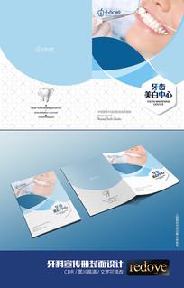 蓝色牙科宣传册封面设计