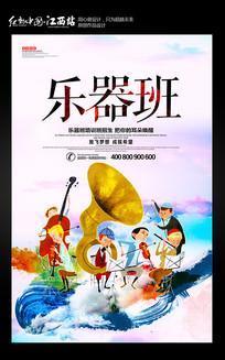 乐器班招生海报设计
