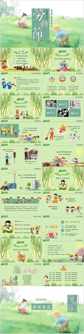 绿色卡通清新五一劳动节PPT
