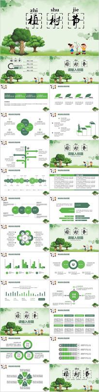 绿色卡通植树节主题通用PPT