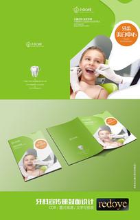 绿色口腔科画册封面设计