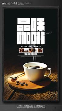 品味咖啡海报