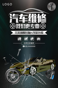汽车维修服务宣传海报