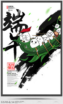 水墨中國風創意端午節宣傳海報