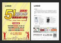 五一装饰公司A4单页设计