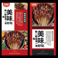 夏季撸串烧烤羊肉串海报