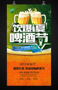 夏季啤酒节美食节活动海报