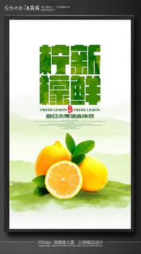 新鲜柠檬夏日水果海报