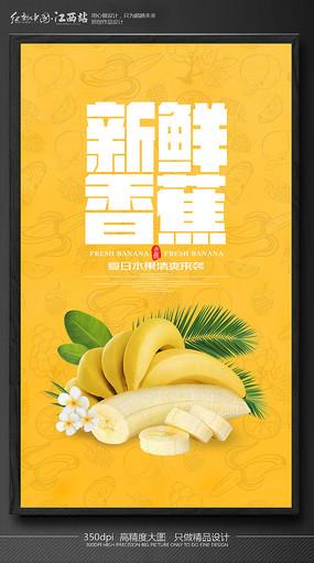 新鲜香蕉海报