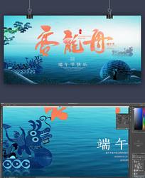 新中式端午节赛龙舟展板