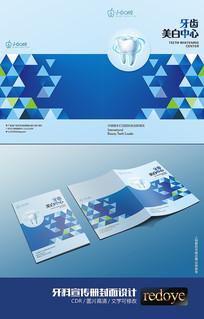 牙科宣传册封面设计
