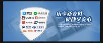 银联支付平台网页banner
