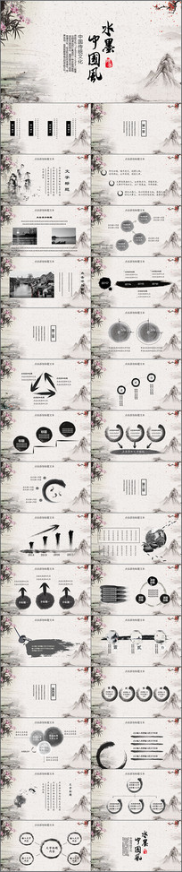 中国风国学经典传统文化PPT模板