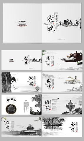 中国风时尚水墨企业文化画册